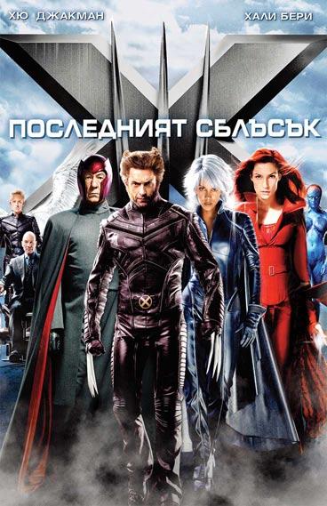 X-Men: The Last Stand / Х-Мен: Последният сблъсък (2006)