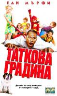 ������� �������, Daddy Day Care - �����, ��������, ������ - Cinefish.bg