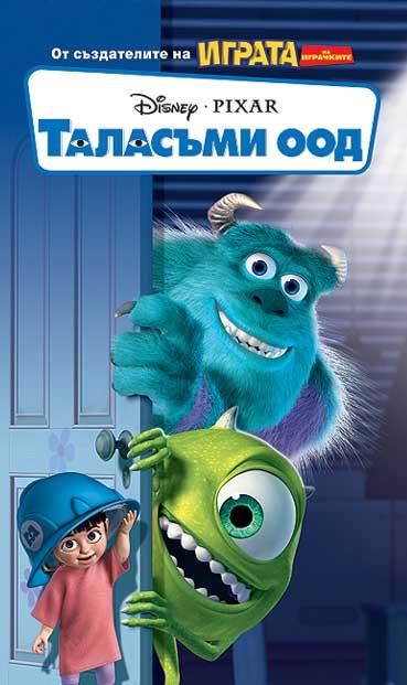 Таласъми ООД / Monsters Inc. (2001)