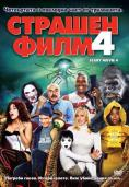 ������� ���� 4, Scary Movie 4 - �����, ��������, ������ - Cinefish.bg