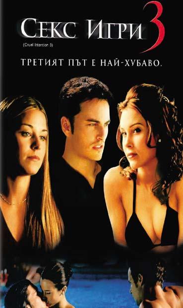 Секс от филма