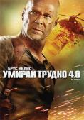 ������ ������ 4.0, Die hard 4 - �����, ��������, ������ - Cinefish.bg