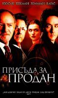 RUNAWAY JURY / ПРИСЪДА ЗА ПРОДАН (2003)