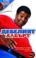 �������� ������, Fat Albert - �����, ��������, ������ - Cinefish.bg