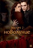 ����� 2: ���������, The Twilight Saga: New Moon - �����, ��������, ������ - Cinefish.bg