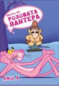 Розовата пантера, сезон 1, The Pink Panther