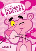 �������� �������, The Pink Panther - �����, ��������, ������ - Cinefish.bg