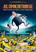 Despicable Me / ��, ������������ (2010) BG audio