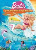 ����� � �������� �� ������� �������, Barbie in a Mermaid Tale
