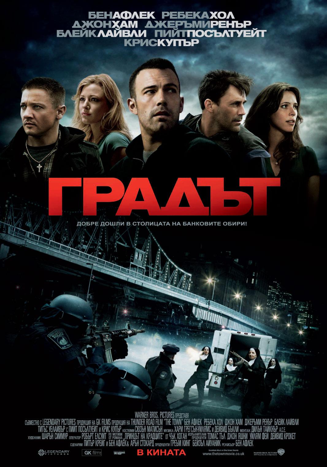 The Town / Градът (2010)