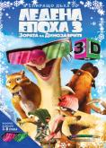 ������ ����� 3: ������ �� ����������� 3D, Ice Age: Dawn of the Dinosaurs - �����, ��������, ������ - Cinefish.bg