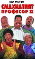 ���������� �������� 2, Nutty Professor II: The Klumps - �����, ��������, ������ - Cinefish.bg