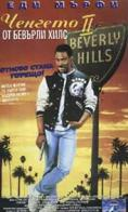������� �� ������� ���� 2, Beverly Hills Cop II - �����, ��������, ������ - Cinefish.bg