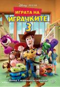 ������ �� ��������� 3, Toy Story 3 3D - �����, ��������, ������ - Cinefish.bg
