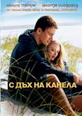 � ��� �� ������, Dear John - �����, ��������, ������ - Cinefish.bg