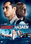 ����� ����e�, Repo Men - �����, ��������, ������ - Cinefish.bg