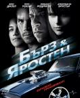 ���� � �������, Fast and Furious 4 - �����, ��������, ������ - Cinefish.bg