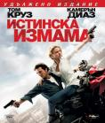 �������� ������, Knight and Day - �����, ��������, ������ - Cinefish.bg
