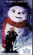 JACK FROST / СНЕЖНИЯТ ЧОВЕК (1998)