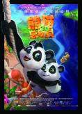 ������� ������ �����, Little Big Panda