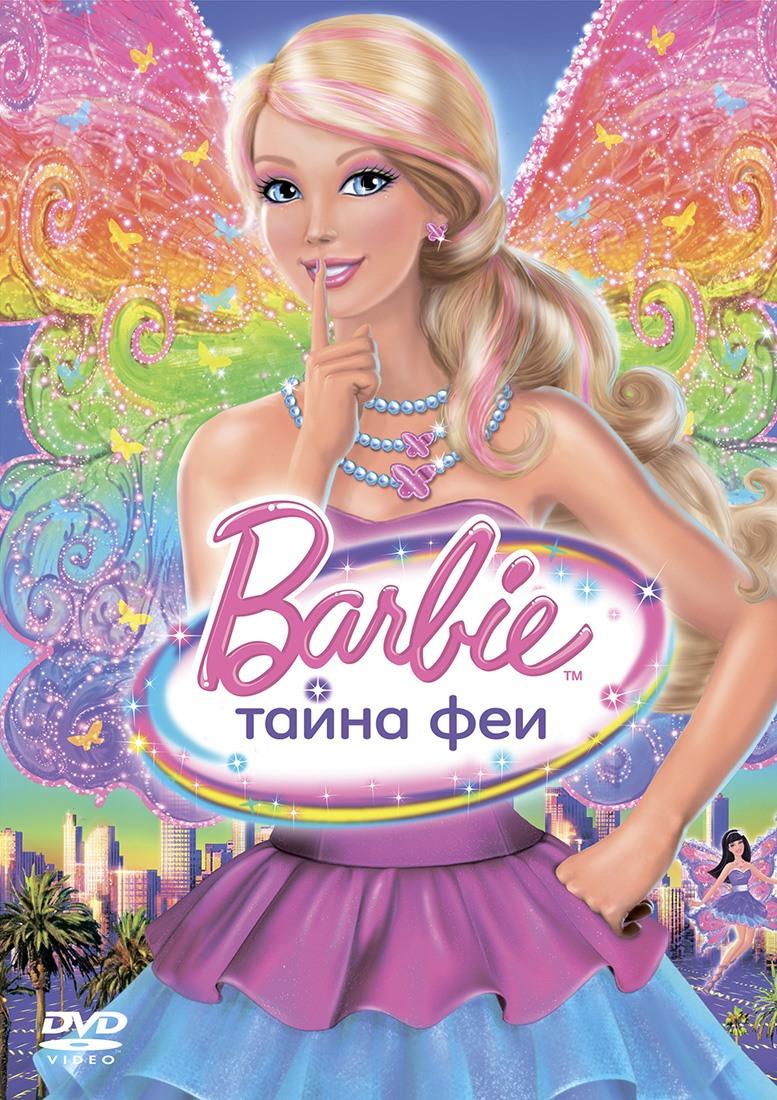 Барби тайната на феята barbie a fairy secret
