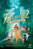 ����� 2, Bambi 2 - �����, ��������, ������ - Cinefish.bg