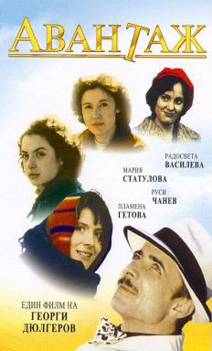 Топ-10 болгарских фильмов