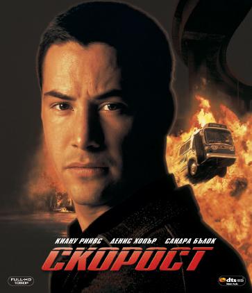 Speed / Скорост (1994)