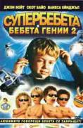 ������ ����� 2: �����������, SuperBabies: Baby Geniuses 2 - �����, ��������, ������ - Cinefish.bg