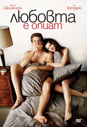 Love and Other Drugs / Любовта е опиат (2010)