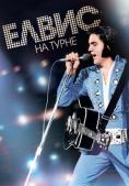 ����� �� �����, Elvis on Tour