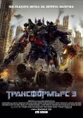 Трансформърс 3, Transformers: The Dark of the Moon - филми, трейлъри, снимки - Cinefish.bg