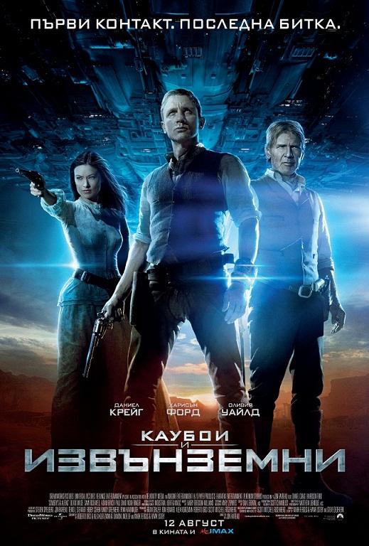 Cowboys and Aliens / Каубои и извънземни (2011) BG AUDIO