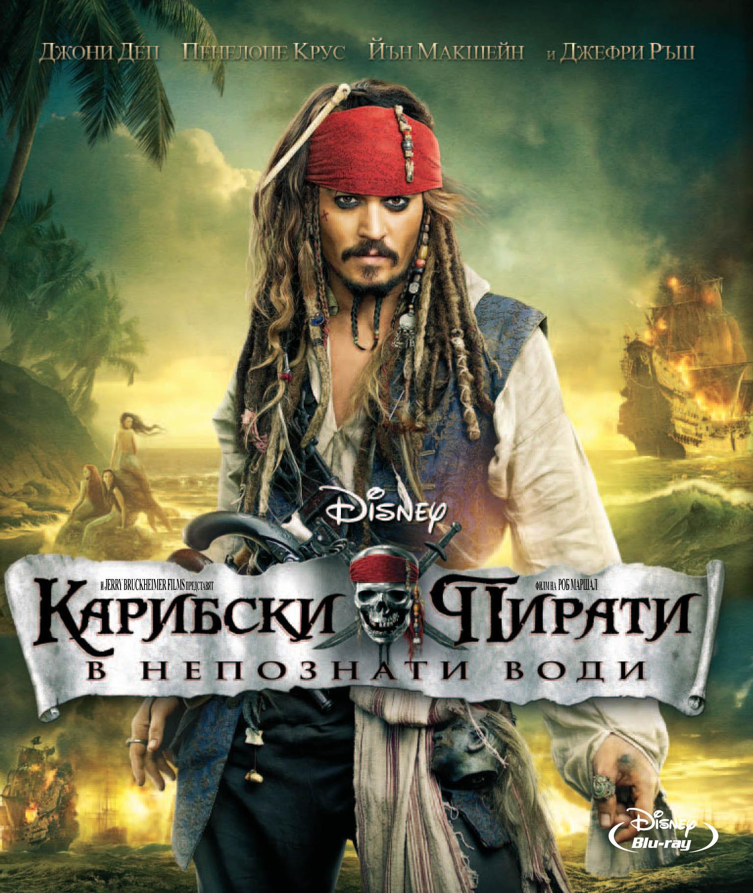 Pirates of the Caribbean On Stranger Tides / Карибски пирати: В непознати води (2011)