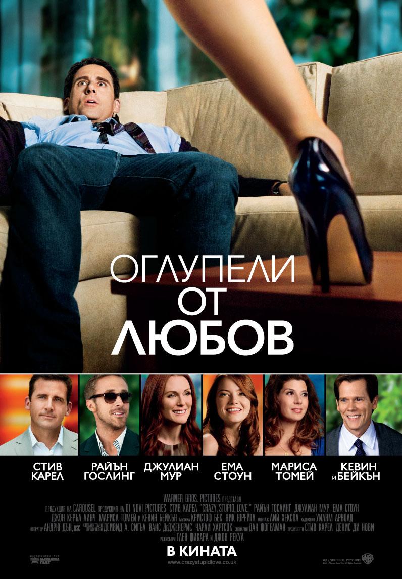 Crazy, Stupid, Love / Оглупели от любов (2011)