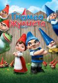 ������ � �������, Gnomeo and Juliet - �����, ��������, ������ - Cinefish.bg