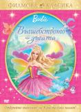 ����� ��� ������������ �� ������, Barbie in Magic of the Rainbow