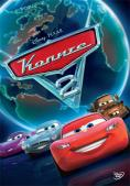 ������ 2, Cars 2 - �����, ��������, ������ - Cinefish.bg