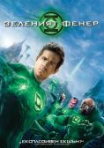 �������� �����, Green Lantern - �����, ��������, ������ - Cinefish.bg