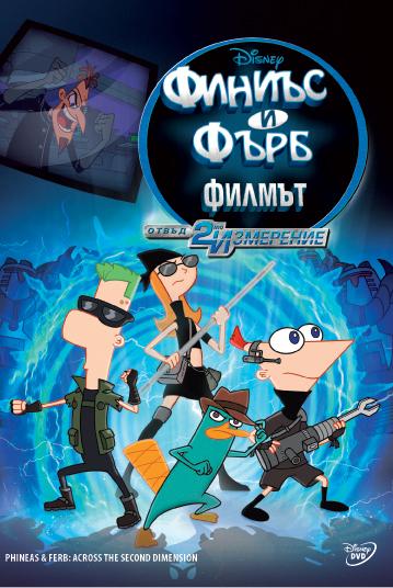 Финиъс и Фърб: Отвъд второто измерение / Phineas and Ferb : The Movie (2011)