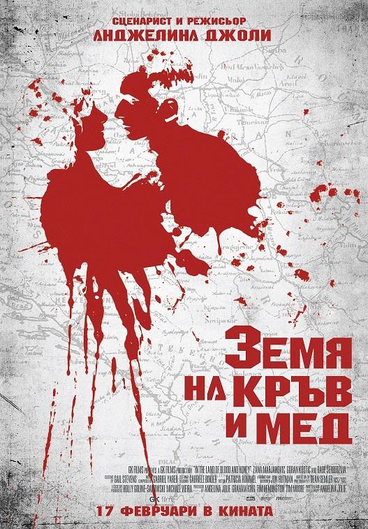 In the Land of Blood and Honey / В земя на кръв и мед (2011)