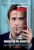 THE IDES OF MARCH / МАСКАТА НА ВЛАСТТА (2011)