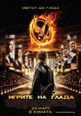 ������ �� �����, The Hunger Games - �����, ��������, ������ - Cinefish.bg