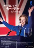 ��������� �����, The Iron Lady - �����, ��������, ������ - Cinefish.bg