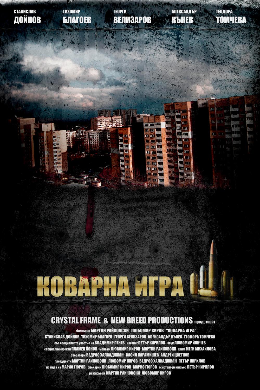 Коварна игра (2012)