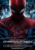 ������������ �������-���, The Amazing Spider-Man - �����, ��������, ������ - Cinefish.bg