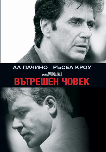 The Insider / Вътрешен човек (1999)