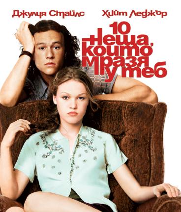 10 Things I Hate About You / 10 неща, които мразя у теб (1999)