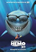 ��������� �� ���� 3D, Finding Nemo 3D - �����, ��������, ������ - Cinefish.bg