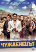 ����������, The Foreigner - �����, ��������, ������ - Cinefish.bg